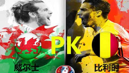激情解说!实况足球2016欧洲杯:威尔士VS比利时欧洲杯1/4决赛,大圣PK群星, 红龙战红魔激情碰撞pes2016