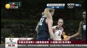中国女排变阵1-3遭美国逆转 小组赛2胜3负列第4 第一时间 20160815 高清版—在线播放—优酷网,视频高清在线观看