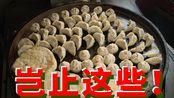 【中华早点大集合】超足量油条豆腐脑炒辣粉..没忍住全吃个遍,因为老板卖的太便宜!