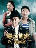 漫话仙游[三仙醉酒](剧情片)