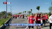 中国国际露营大会百城徒步赛酒泉站开赛 体坛资讯 170814