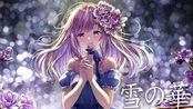 【中日歌词】Cover.花たん(hanatan) 中島美嘉/雪の華 (Yuki no Hana/Mika Nakashima)
