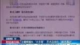 """王耀辉擅长""""大手笔"""" 艺术品信托""""暗流涌动""""[财经夜行线]"""