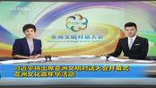 习近平将出席亚洲文明对话大会开幕式 亚洲文化嘉年华活动