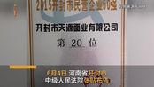 赵志勇被执行死刑,侵害25名女学生,含幼女14人