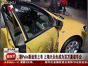 新Polo新途安上市  上海大众也成为百万量级车企 [看东方]