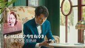 二代妖精之今生有幸(片段)刘亦菲冯绍峰咖啡馆初相见