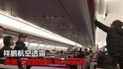乘客向飞机发动机扔硬币祈福 260人延误2小时