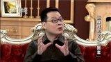 """解码财商-20120829-王耀辉的艺术""""圈套"""""""