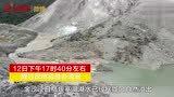 12日下午17时40分左右 金沙江白格堰塞湖已自然泄流