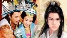 潘安与丑女皇后私下偷情