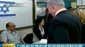 以色列总理内塔尼亚胡组成新内阁 150507 新闻空间站