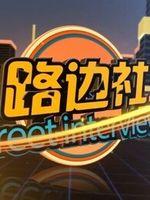 《路边社[2020]》-播报,综艺