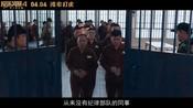 《反贪风暴4》粤语特别版预告