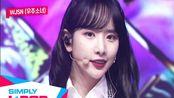 191220 宇宙少女《LIGHTS UP + As You Wish》Simply K-Pop舞台CUT~
