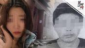 紧急呼叫丨洛阳失联女大学生已被害 嫌疑人房东:案发后他很淡定
