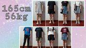 165cm 56kg | 学生党夏季舒适穿搭 | 美式休闲风格/显瘦是关键!