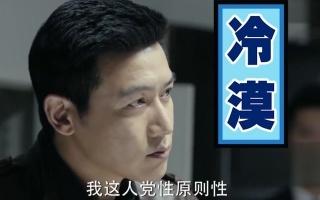 【人民的名义】赵德汉:我这个人原则性很强的!