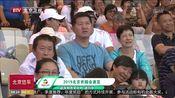 """[北京您早]2019北京世园会速览 """"延庆特色文化月""""进行中"""