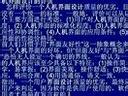 应用心理学54-教学视频-西安交大-要密码到www.Daboshi.com