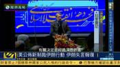 伊朗批评美国制裁措施 称将采取报复行动