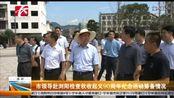 市领导赴浏阳检查秋收起义90周年活动筹备情况