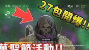 【Flash】27包Alpha包開爆!!! 萬聖節活動~ -虹彩六號