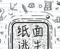 小宅游戏推荐:一款手绘风格的动作冒险手游《纸面逃生》