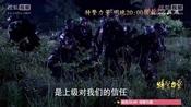 《特警力量》片花 任天野王妍之曲折虐恋_01