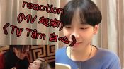 越南人reaction(MV 越南) 《T Tm 自心》 NGUYN TRN TRUNG QUN →_→阮陈忠君&DenisDang→_→