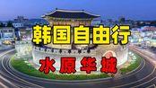 韩国旅游必去景点-自由行水原华城-实拍介绍