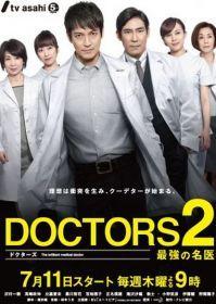最强名医第2部