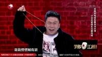 """""""笑傲双鬼""""变主角 小沈龙爆笑抢镜 笑傲江湖 160821"""