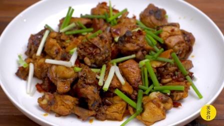 美食台|贵州辣子鸡