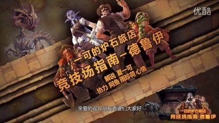 【夏一可】炉石传说九大职业竞技场指南:德鲁伊
