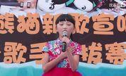 【音乐熊猫小歌手首唱会】吴雨思《我们把祖国爱在心窝里》