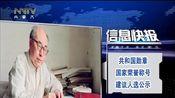 [内蒙古新闻联播]信息快报 共和国勋章国家荣誉称号建议人选公示