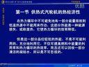 西安交通大学-汽轮机原理-唐小军31-到Daboshi.com—在线播放—优酷网,视频高清在线观看