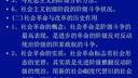 马克思主义哲学原理38-教学视频-西安交大-要密码到www.Daboshi.com