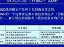 战略管理54-本科视频-西安交大-要密码到www.Daboshi.com