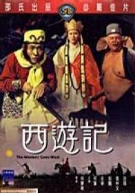 西游记 1960版