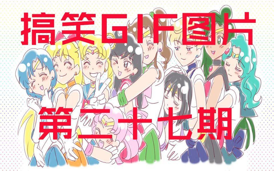 【富江酱】GIF动态图片搞笑视频第二十七期