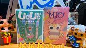【拆盲盒】mio甜品猫&uouo精灵小怪兽家族 快让我脱非入欧!(vlog记录日常)