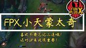 LPL2019夏季赛丛林之王—FPX.小天蒙太奇Montage精彩时刻