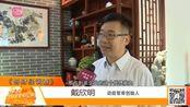 """戴欣明谈""""严控下房企谨防金融风险""""-深圳电视台财经生活频道《"""