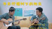 一起玩双♂吉♂他~ 午后柠檬树下的阳光 双吉他 By Kevin & ScLiu