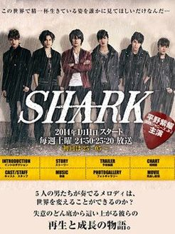 SHARK第1部