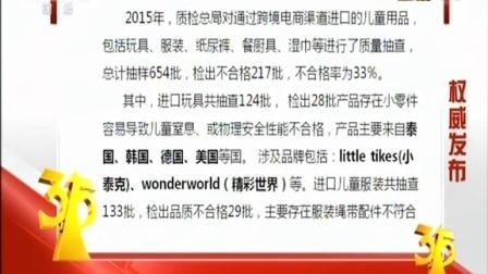 海淘商品质量发布 2016年3·15晚会 20160315