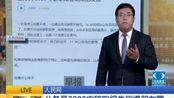 早安江苏20170519人民网 公务员2000字辞职报告刷爆朋友圈 高清