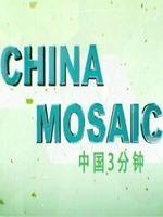 中国三分钟[2020]